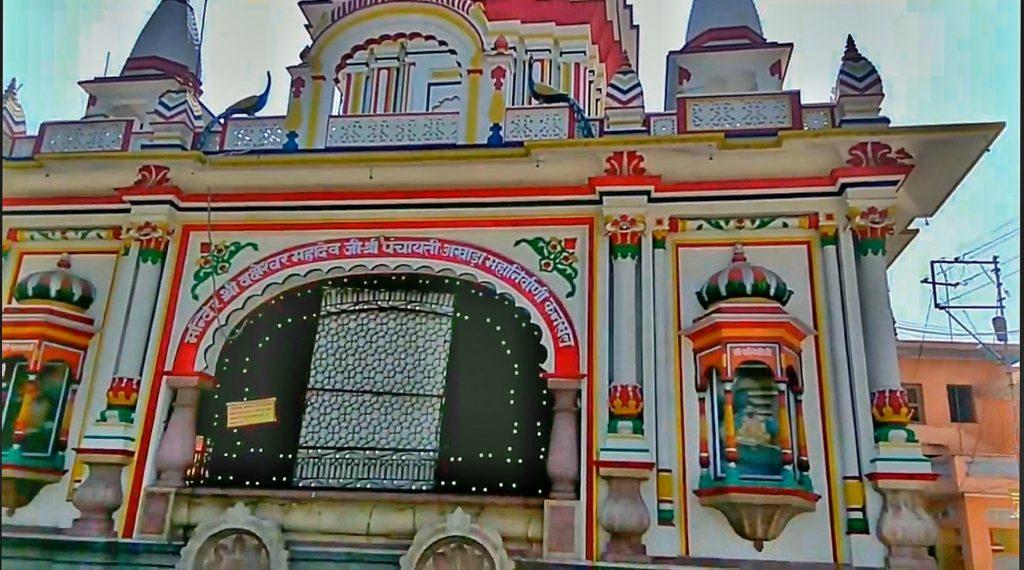 दक्षेश्वर महादेव मंदिर, कनखल, Kankhal, हरिद्वार Haridwar, Uttarakhand