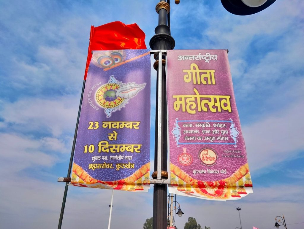 International Gita Mahotsav, all travel story, Kurukshetra